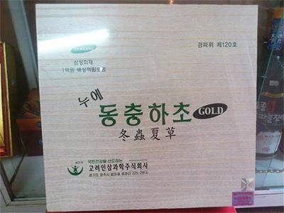 TPCN:Nước đông trùng hạ thảo Bio - Korea ginseng Bio-science